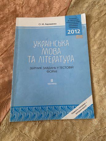 ЗНО «Українська мова та література»
