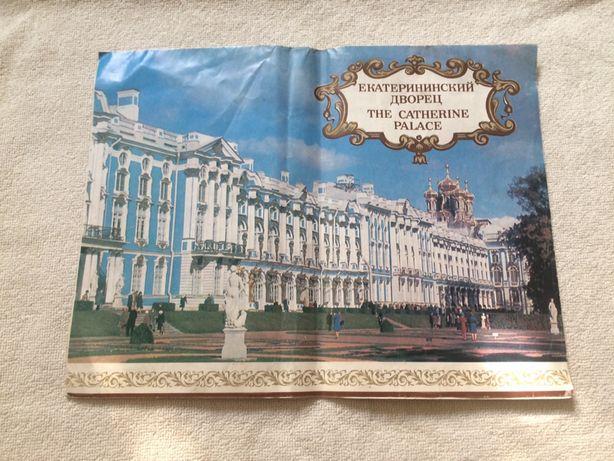 Буклет Екатерининский Дворец
