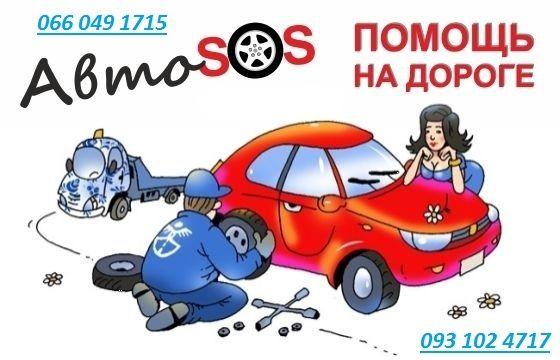 Эвакуатор Харьков-Днепр, Харьков-Киев. Украина