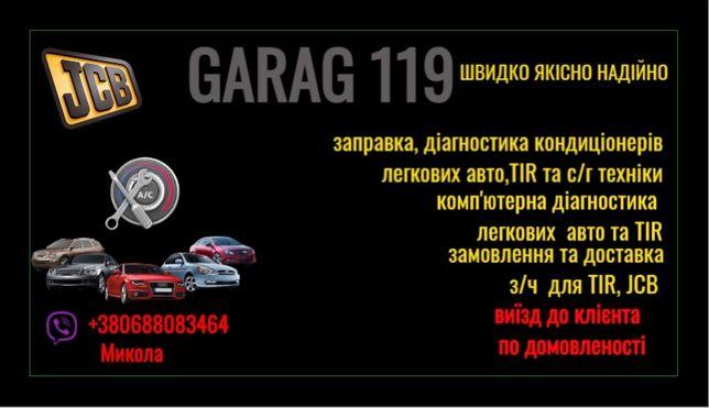 Ремонт авто , допомога в дорозі GARAG 119