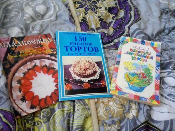 Книги с рецептами!АКЦИЯ!!!