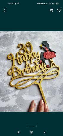 Топпер в торт 30 лет