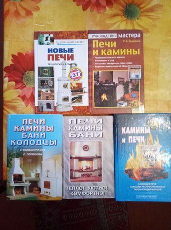 Книги по кладке печей и каминов