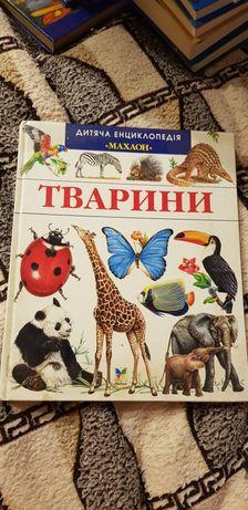 Продам детскую энциклопедию про животных