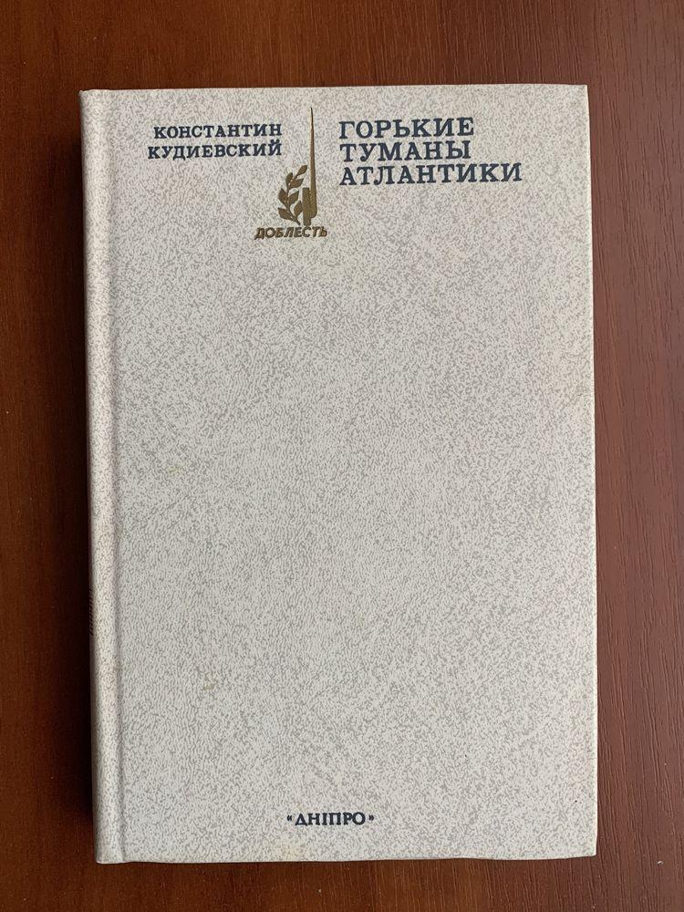 Книга Горькие туманы атлантики Константин Кудиевский