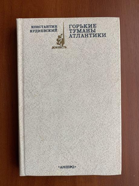 Горькие туманы атлантики Константин Кудиевский