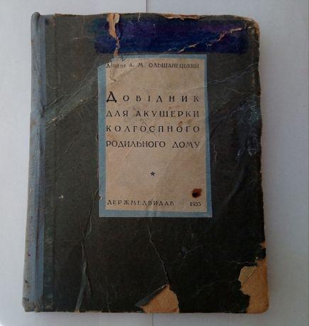 Продам уникальную книгу-справочник 1935 года