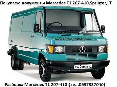 Mercedes T1 207-410!