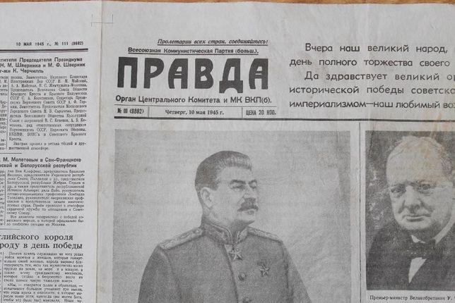 "Продам газету ""Правда"" 10 мая 1945 года"