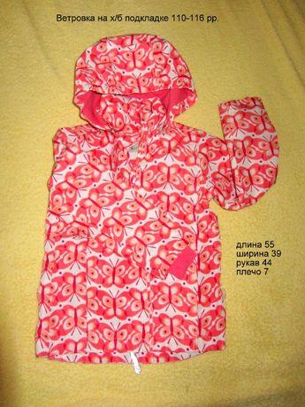 Куртка ветровка 110-116 на хб подкладке.