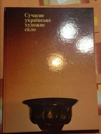 "книга ""Сучасне українське художнє скло"""