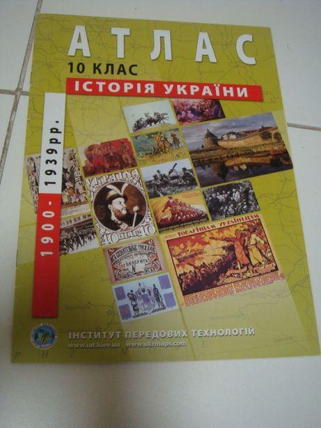 Атлас історія України + подарунок