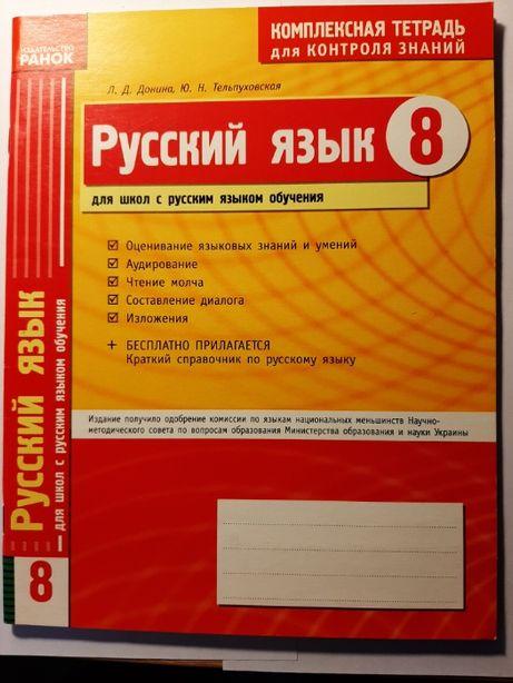 Комплексная тетрадь для контроля знаний. Русский язык 8 класс