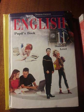Учебник по английскому языку 11 класс. О.Карпюк