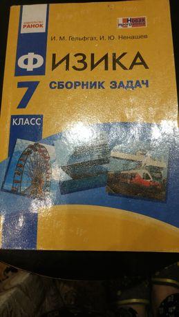 Сборник задач по физике 7 класс Гельфгат, Ненашев, РУС