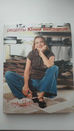 Книга едим дома. Рецепты Юлии Высоцкой.