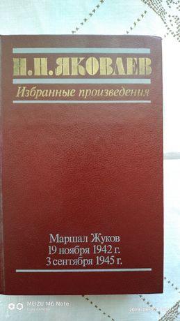 Н.Н.Яковлев *Маршал Жуков*