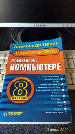 Самоучитель Работы на компьютере. А. Левин