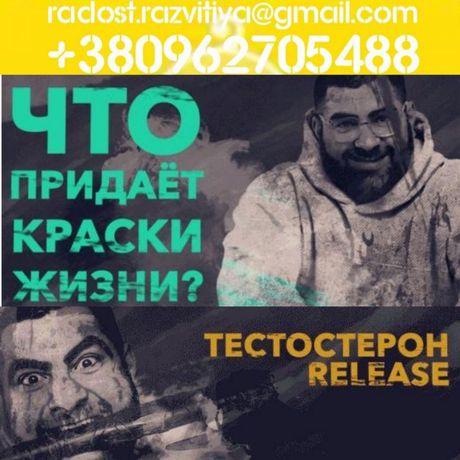 Арсен Маркарян 40 курсов Тестостерон релиз Release Я выбираю жить в ка