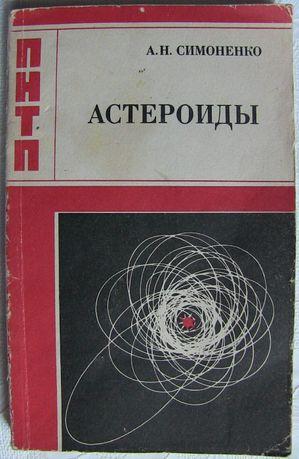 Астероиды или тернистые пути исследований. Симоненко А.Н.