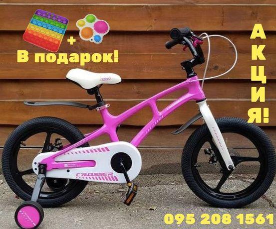 """Велосипед детский crosser magnesium дитячий велосипед 16"""" . +ПОДАРОК!"""