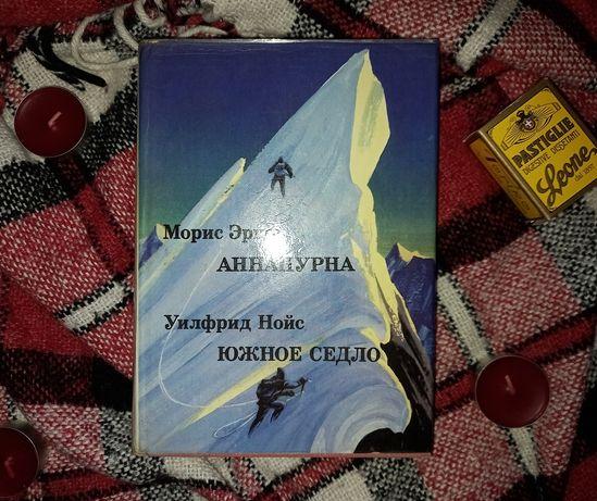"""Книга Морис Эрцог """" Аннапурна """" и Уилфрид Нойс """" Южное седло """""""