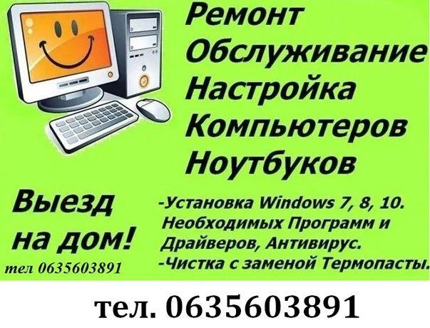 Ремонт ноутбуков , компьютеров установка Windows