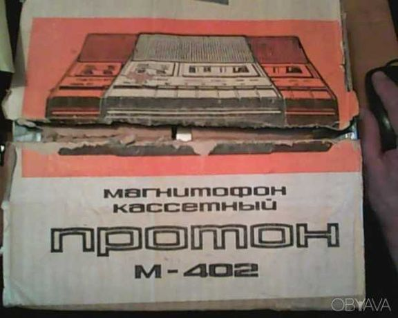 Магнітофон протон М402
