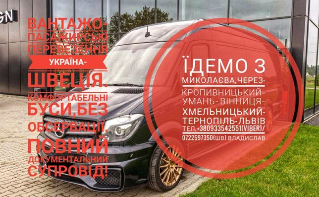 Вантажно-Пасажирські Україна-Швеція
