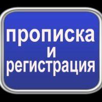 Регистрация (прописка) в Мариуполе