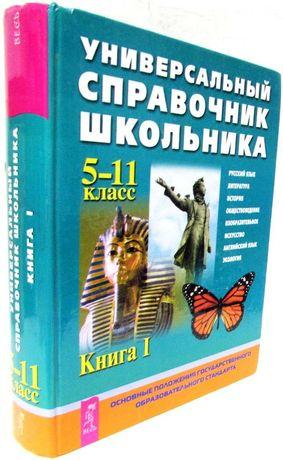 универсальный справочник школьника 5-11 класс