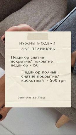 Педікюр/манікюр