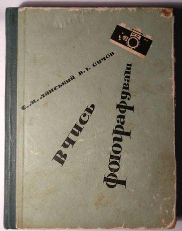 """книга """"Вчись фотографувати"""" 1964г."""
