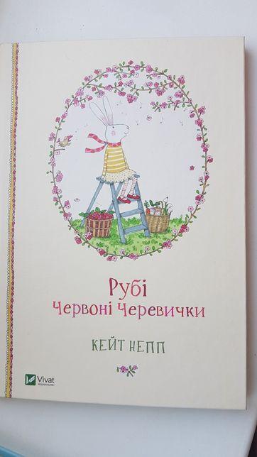 Дитяча Книга Рубі Червоні черевички