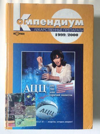 Компендиум 1999 2000