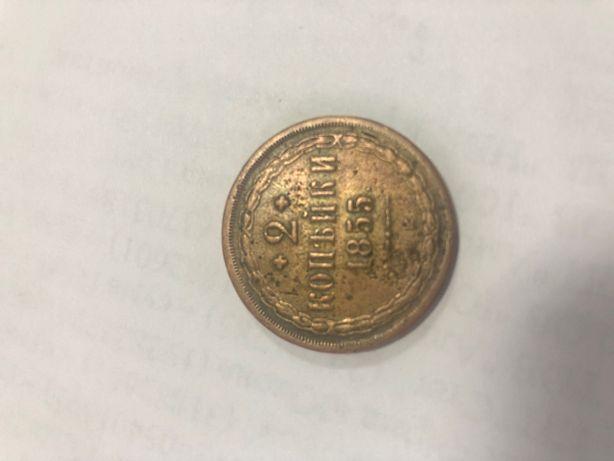 2 копійки 1855р оригінал.