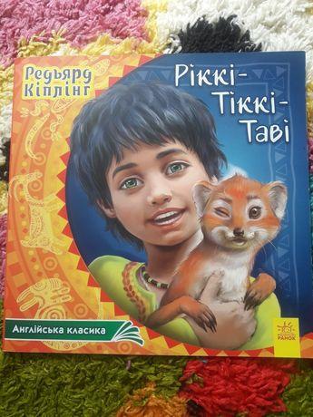 Редьярд Кіплінг ріккі-тіккі-таві