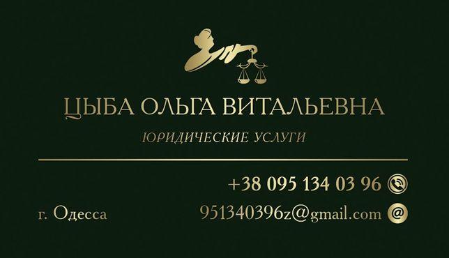 Адвокат/юрист/юридические услуги