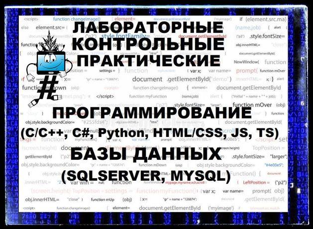 ЛАБОРАТОРНЫЕ программирование С++, С#, Python, базы данных SqlServer
