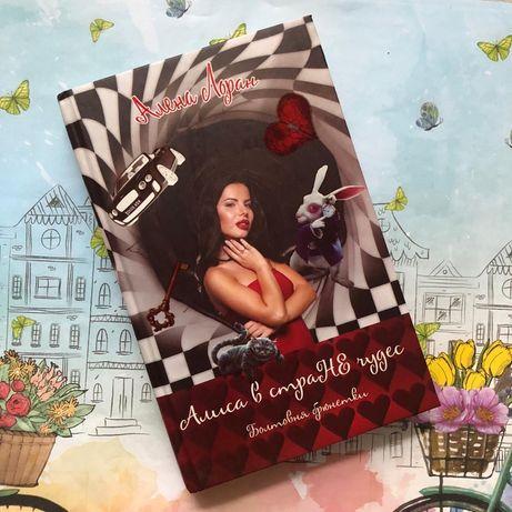 Книга «Алиса в страНЕ чудес. Болтовня брюнетки» (А.Лоран)