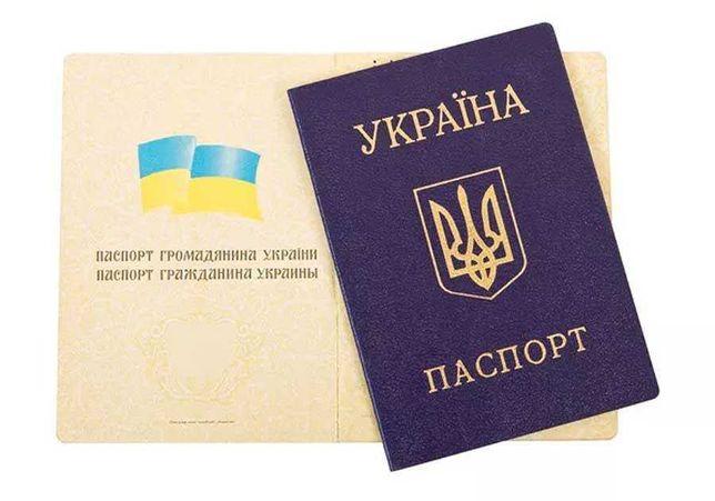 Прописка в Одессе от 1100 грн.