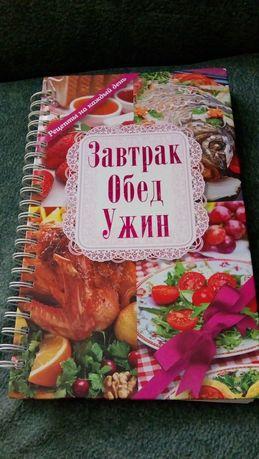 Продам кулинарную книгу