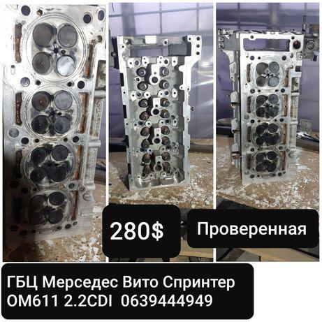 Мотор ГБЦ Двигатель Головка Блока цилиндров Мерседес Вито Спринтер