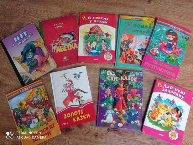 Цікава дитяча література ( книги)