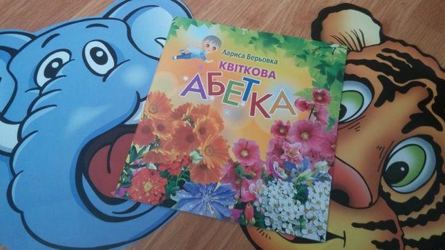 Квіткова абетка Лариса Верьовка