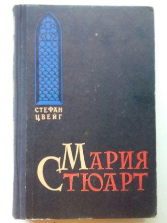 С. Цвейг. Мария Стюарт 1960 год изд.