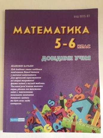 математика 5-6 клас довідник учня