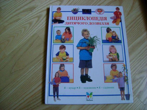 Енциклопедія дитячого дозвілля