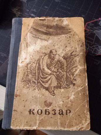 Кобзарь 1934г большая редкость