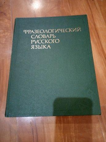 Фразиологический словарь русского языка